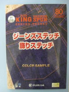 キングスパン20番ジーンズステッチ用見本帳(80色)