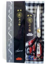 裁鋏 庄三郎 26cm(A-260) 標準型 裁縫はさみ送料無料!
