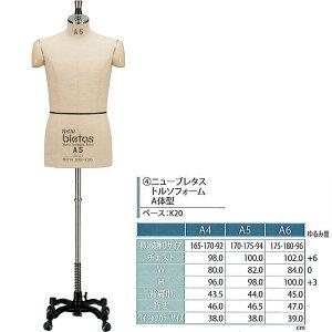 【キイヤ ボディ】  メンズ用人体 new bletas ニューブレタス トルソフォーム A体型