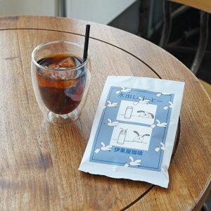 送料無料 水出しコーヒー(1パック1L分) アイスコーヒー スペシャルティコーヒー 珈琲 コーヒー コーヒー豆 焙煎 水出しコーヒー パック
