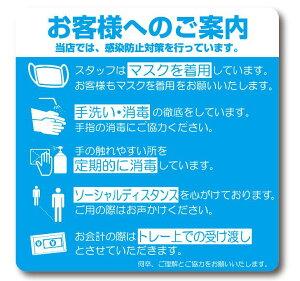 カラーピクトサインステッカー F-15 「お客様へのご案内」「当店 では 感染 防止 対策 を行っています。」簡単貼り付け シール ステッカー ブルーマスク 手洗い 消毒 ソーシャルディス