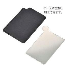 カード型ステンレスミラー HB044