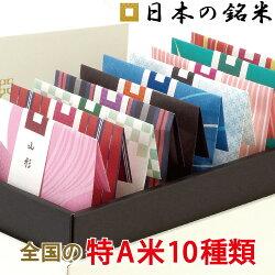 日本最高峰のお米がセットになった究極のギフト!日本の銘米10ブランドセット