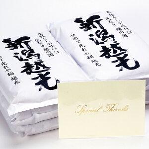お米半年分 ギフト 新潟産コシヒカリ (2kgハガキ×6枚) 送料無料 結婚祝い 還暦祝い 引越祝い 出産内祝い お歳暮 内祝い お返し 【沖縄県へのお届けはできません】
