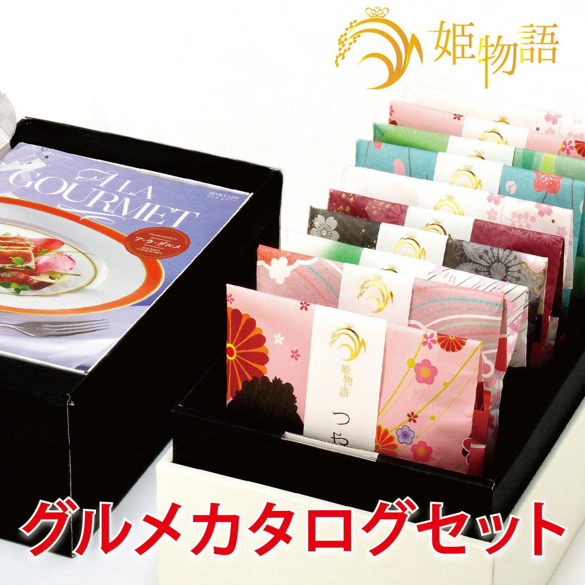 カタログギフト と 姫物語 のセット (スノウ ボール) 出産内祝い 内祝い 結婚内祝い 引出物 快気祝い 引き出物 他の ギフトに 日本の銘米 の姉妹品 送料無料