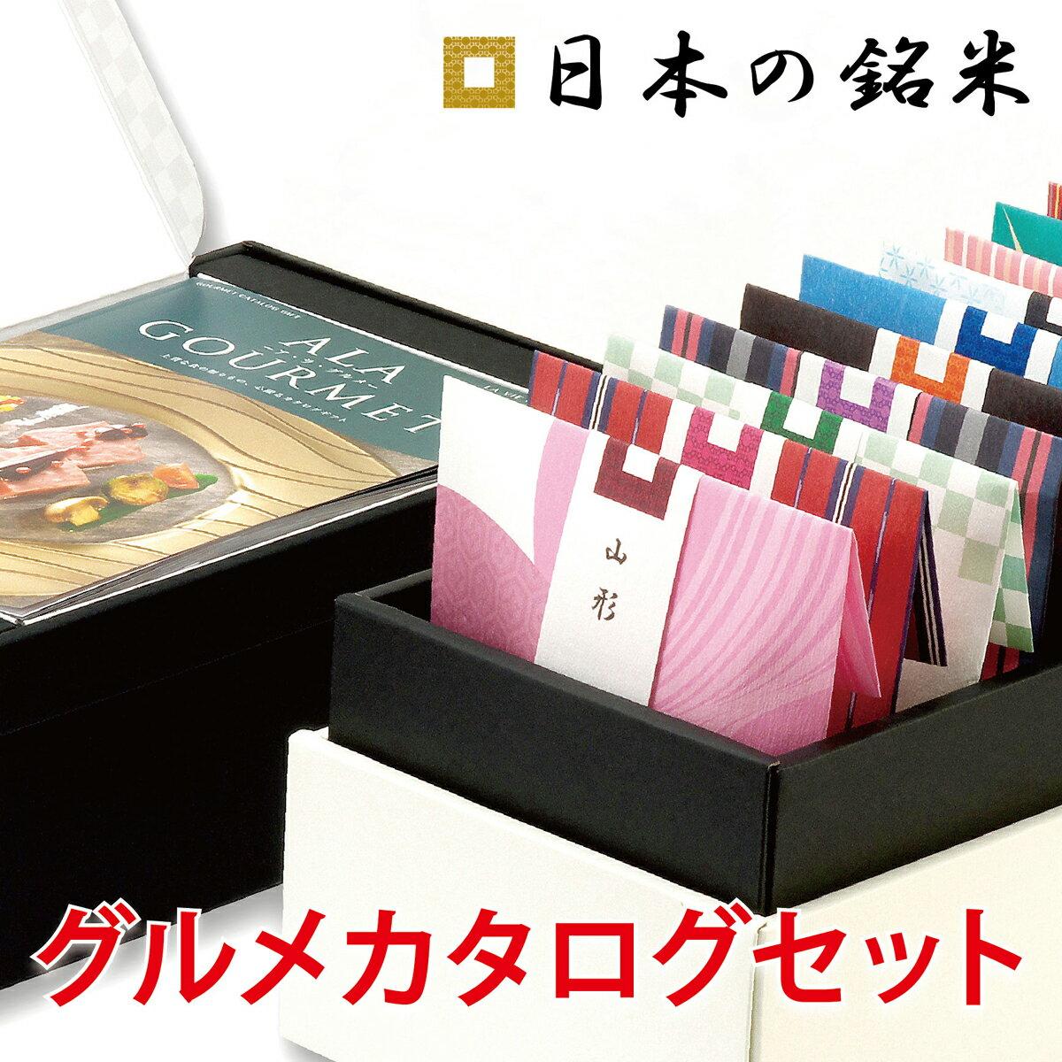 カタログギフト と 日本の銘米 のセット (ピンク レディー) 出産内祝い 内祝い 香典返し 結婚内祝い 引出物 快気祝い 引き出物 粗供養 他の ギフトに 送料無料
