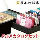 カタログギフト と 日本の銘米 のセット (ピンク レディー) 出産内祝い 内祝い 香典返...