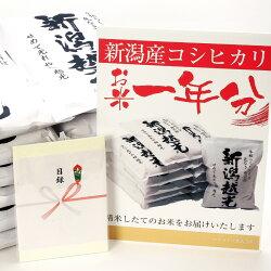 【目録】お米一年分-新潟産コシヒカリ(2kgハガキ×12枚)目録+A3パネル