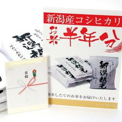 【目録】お米半年分-新潟産コシヒカリ(2kgハガキ×6枚)目録+A3パネル