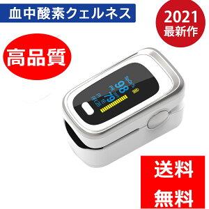 血中酸素濃度計 高精度 日本製センサー 測定器 血中酸素濃度 酸素濃度計 血中酸素測定器 脈拍計 心拍計 介護 ジム 体調管理 日本語使用説明書付 在庫あり 送料無料 パルスオキシメーター 在