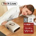 【お買い物マラソン ポイント2倍】【母の日 ポイント20倍 ギフト プレゼント】【送料無料】Tech Love スマートハンドケア SGW-relax03…