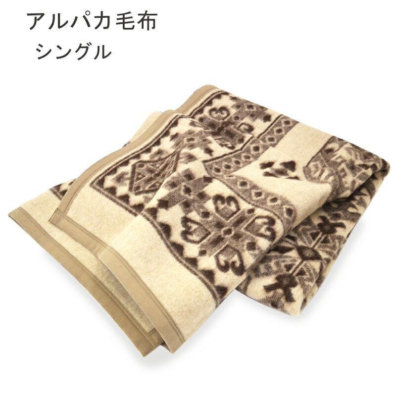 アルパカ毛布 西川 ローズ 純毛毛布 シングル 150×210cm 毛布 日本製 京都西川 送料無料 ウール毛布やカシミヤ毛布より強い