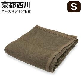 カシミヤ毛布 西川 ローズ 日本製 ウールマーク カシミヤ100% 毛布 シングル 140×200cm 西川ローズ カシミア 純毛 送料無料 ケース入