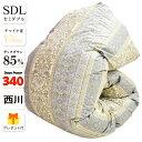 西川 羽毛布団 セミダブル ダックダウン85% 1.4kg入り DP340以上 日本製 京都西川 170×210 羽毛掛け布団 羽毛掛布…