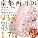 再入荷!【京都西川ホワイトマザーグースでこの価格!】高級羽毛布団ポーランド産ホワイトマザーグース93%(ダブルロング・190×210)1.7kg【二層キルト】グースダウン ダウンパワー430 80サテ