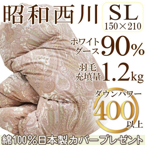 【昭和西川】ホワイトグース90% ダウンパワー400以上 羽毛布団(シングルロング・150×210)1.2kg かさ高165ミリ以上 送料無料 吉林省フォレストグース 日本製