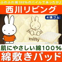 Miffy kp01os