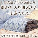 Takasima_chijimi001