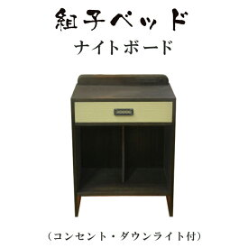 組子ベッド オプション品 ナイトボード (引き出し・コンセント・ダウンライト付き)【総桐箪笥 和光】