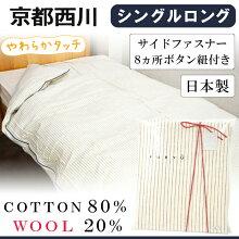 【京都西川】シングルロング掛けカバー「FURYU」(150×210cm)8か所ボタンひも付き西川掛け布団カバーカバーリング羊毛ウール掛けカバーサイドファスナーストライプシンプル