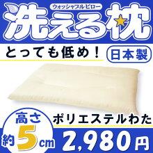 【日本製】【インビスタ社フォロフィル2綿使用】【超低め】洗える枕(43×63cm)