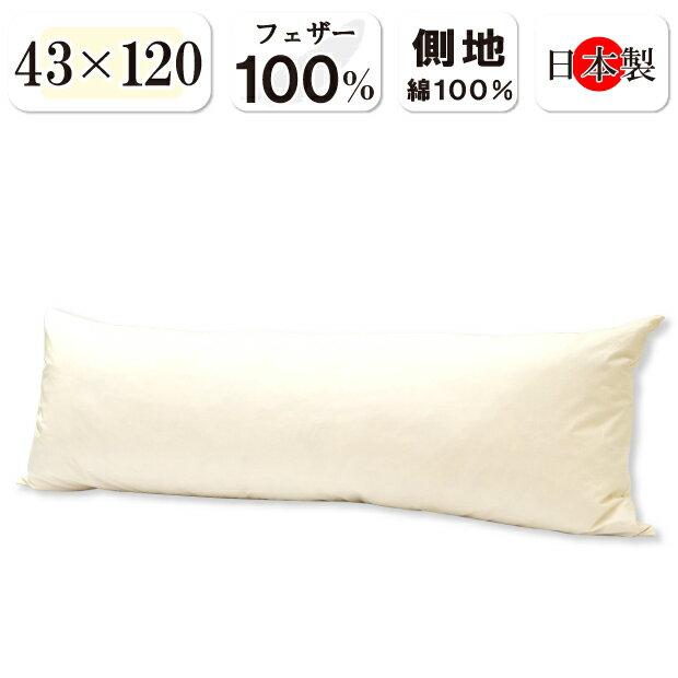 枕 ロング フェザー 日本製 枕 43×120 フェザー100% 羽根 120cm まくら 羽枕 ロング枕 長枕 ダブル枕 抱き枕 フェザーピロー 二人で使える 2人 用 ヌード 送料無料 ハグピロー ボディピロー ロングまくら