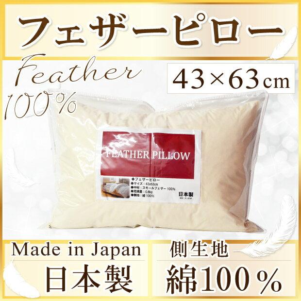 【日本製】羽根枕(43×63cm)羽根まくら 抱き枕 フェザーピロー フェザー100% 送料無料