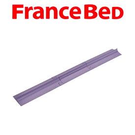 送料無料 フランスベッド FranceBed ツインベッド 専用スペーサー すきまスペーサー