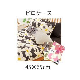 枕カバー 45×65 西川リビング mee ME30 ピロケース(M)