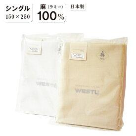 麻100%使用 WESTY ウェスティ フラット シーツ シングル用 150×250cm 一枚布 天然素材 ラミー100% 本麻 苧麻 折り込みタイプ 平織り 巻き込みタイプ 1枚もの ベージュ ホワイト シンプル 肌に優しい サラサラ 清涼感 リネン ジュート