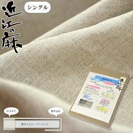 近江の麻使用 本麻100% ポケットシーツ シングル 丸洗い可 国産 日本製 簡単カバー掛け リネン 上質素材