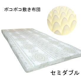 特典付き 硬め 130ニュートン ポコポコ 敷き布団 セミダブル 日本製 敷きふとん 体圧分散 かため 硬め 腰痛に 肩こりに ウレタン 敷き布団 マットレス 凹凸 波型 点で支える 敷布団 ほこりが出にくい アレルギー対策