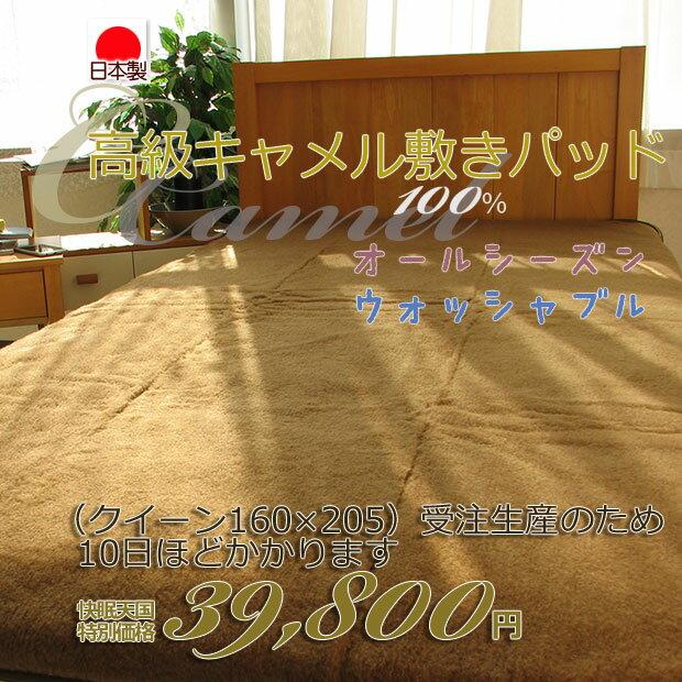 キャメル100%【日本製】高級キャメル敷きパッド(クイーン)160×205 ※受注生産(10日間ほどかかります) らくだ ラクダ 送料無料 敷き毛布 敷パッド 敷毛布