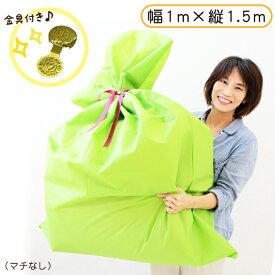 特大 ラッピング袋 プレゼント用 特大サイズ リボンと留め具付 100×150cm プレゼント袋 グリーン 特大 ぬいぐるみ クリスマス 誕生日 包装 セット 誕生日 包装紙