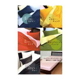 ボックスシーツ シングルサイズ 【西川リビング】【日本製】mee ME00 ベッドフィッティパックシーツ(BOXシーツ)(シングル・100×200×28)
