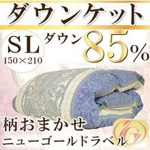 【送料無料】【日本製】【ダウン85%】ダウンケット(シングル)羽毛肌掛け布団