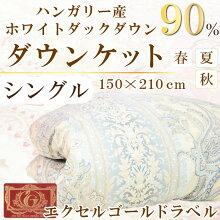 【日本製】【ダウン90%】【エクセルゴールドラベル】【DP350以上】【クリーンアップ加工】ダウンケット(シングルロング・150×210)羽毛肌布団羽毛肌掛け布団うもうふとん掛けふとん
