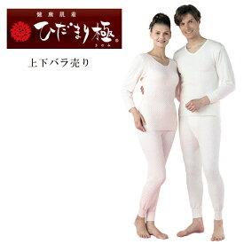 在庫処分 ひだまり 肌着 単品売り 下着 極 きわみ 女性 男性 メンズ レディース 日本製 防寒 ポイント10倍 インナー スラックス ズボン下 長袖 八分袖