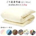 ごろ寝ふとん 大人用 洗える カバー付き ごろ寝布団 ごろ寝マット 日本製 高級 ごろ寝布団 手作り 綿わた 3.8キロ入り…
