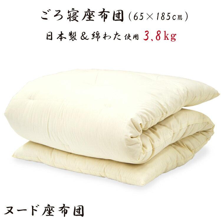 【日本製】ごろ寝布団の中身のみ(65×185) 敷きふとん
