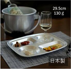 アルミ ランチプレート【シルバー】 29.5cm C型 4つ仕切り 仕切り皿 カフェ仕切り キャンプ 食器 bbq 森中製作所 ボーイスカウト アンティーク 日本製