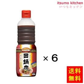 【送料無料】業務用「Cook Do」回鍋肉用1Lボトルx6本 味の素