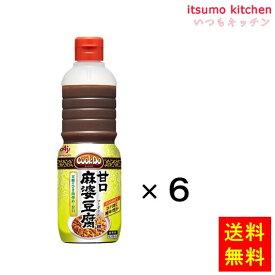 【送料無料】業務用「Cook Do」甘口麻婆豆腐用1Lボトルx6本 味の素