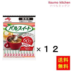 【送料無料】業務用「パルスイート」スティック120本入袋x12パック 味の素