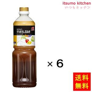 【送料無料】業務用「セミセパ」すりおろし玉ねぎドレッシング1Lボトル 1Lx6本 味の素