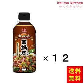 【送料無料】業務用「Cook Do」回鍋肉用500mlボトルx12本 味の素
