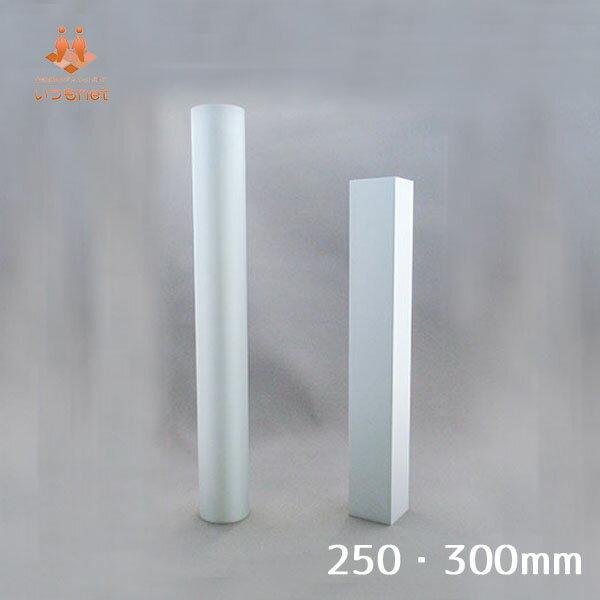 【テーブル・ソファ脚パーツ】250mm〜延長アルミチューブ 多目的フット