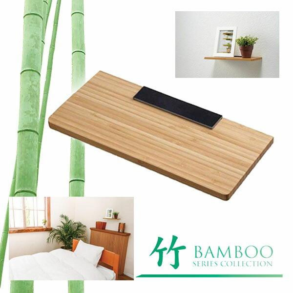 抗菌・抗カビ・抗酸化・消臭効果に優れた竹を使用【竹】棚受け KSU-1