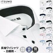 ワイシャツ白メンズおしゃれな白系シャツ長袖Yシャツ形態安定結婚式ビジネスボタンダウンスリム大きいサイズおしゃれカッターシャツ襟高dw