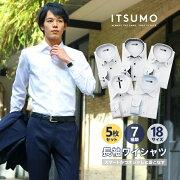 ワイシャツ長袖5枚セット形態安定7種類から選べるメンズyシャツドレスシャツセットシャツビジネスゆったりスリムおしゃれカッターシャツホリゾンタル/flm-l01